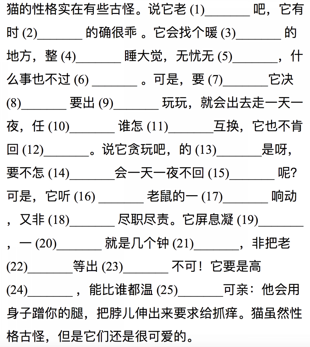 Example Chinese C-test